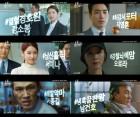 '너도 인간이니' 공승연-이준혁-박환희-김성령-유오성-박영규, 강렬 매력