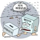 지방·재정 분권 발표 연기… 힘 빠지는 행안부