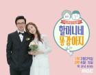 김국진♥강수지 결혼, 내일24일 MBC '할머니네 똥강아지' 녹화 동반 참석