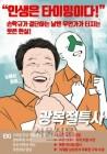 재보궐 출마 의사 번복한 날 북·미회담 결렬.. 또 '손학규 징크스'