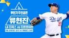 류현진 디트로이트 상대로 시즌 5승 도전, 중계 어디서? MBC 위성 생중계 한다