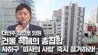 """""""기우뚱 오피스텔 기울어진 채 승인"""""""