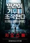 역대급 재난영화라던 '지오스톰', 짐 스터게스 출연에도 관객수 100만