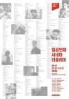 메가박스, 이동진 평론가와 함께하는 '일곱 번째 시네마 리플레이' 진행