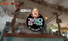 """'강식당', '꽃보다 청춘' 후속으로 내달 5일 첫 방송… """"벌써 재밌다"""""""