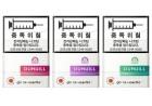 BAT 코리아, 글로 전용 던힐 네오스틱 신제품 3종 출시