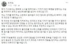 """참여정부 홍보수석 조기숙, 가벼운 입 사과 """"기자폭행, SNS로 접하다 보니…"""""""