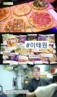'생방송 투데이' 청춘 셰프, 이태원 '핍스에비뉴' 뉴욕피자…인기 살라미피자