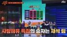 '슈가맨2' 포지션·김상민 소환, 역주행 송은 'I LOVE YOU'… 유재석 팀 2연승