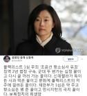 """신동욱 """"조윤선 법정구속, 군대 두 번가는 심정…보복정치 희생양"""""""