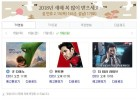 2018 설 특선영화(18일) '앤트맨' '더 테러 라이브' '리틀 포레스트' 너의 이름은'