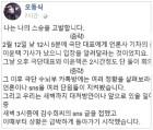 """""""회견 앞두고 표정연기 연습""""… 이윤택, 사과도 연극이었다"""