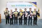 [포토뉴스] 부산시의원 7인 '우수의정대상' 수상