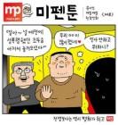 윤서인, '김영철 방남' 풍자 만평 논란…'조두숭이 피해자 집에'