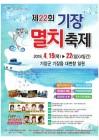 기장군, '제22회 기장멸치축제' 개최