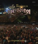 '열린음악회' 김영임-한동근-태진아-강남-박현빈-우주소녀-포레스텔라-크라잉넛-양수경