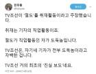 """전우용, '압수수색 거부' TV조선에 일침…""""기자가 전부 도둑이라고 자백"""""""