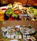 '2TV 생생정보' 문전성시의 비밀, 해물모둠 한상자연산 대왕물회…상암동 골목대장