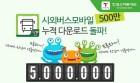"""한국스마트카드 """"시외버스모바일 앱 다운로드 500만회 돌파"""""""