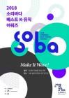 '방탄소년단·엑소·트와이스·워너원' 본상 후보…소리바다 어워즈, 온라인 투표 사이트 오픈