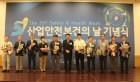 제51회 산업안전보건강조주간 부산지역행사 개최