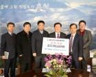 [포토뉴스]중소기업융합 홍천교류회 장학금 기탁