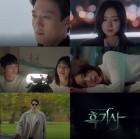 '흑기사' 김래원-신세경, 특별한 인연 예고하는 장면 공개