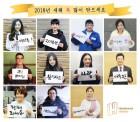 '크로스' 허성태 등… 한아름컴퍼니 배우 11人, 손글씨 설 인사