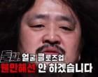 """김어준, 미투 운동 공작설 논란에 """"일부 언론·포털 사이트의 모략"""""""