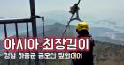 [영상] '아시아 최장길이' 짚와이어가 경남 하동군 금오산에 있다