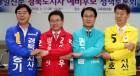 '文정부 경북 패싱' 처방 놓고 날선 공방…경북도지사 예비후보 정책토론회