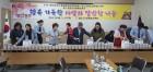 영남대 행정대학원 총학생회 나눔봉사