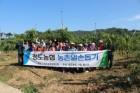 청도농협 농촌일손돕기