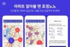 부동산정보 '호갱노노', 23억 투자 유치