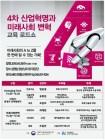 KIRD, 4차산혁명 관련 교육 로드쇼 개최