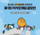 카카오게임즈, '제1회 카카오게임 공모전' 개최