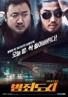 마동석X윤계상 '범죄도시', 개봉 16일째 400만 돌파