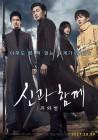 '신과함께', '괴물' 잡고 1302만 돌파..韓영화 흥행 톱4