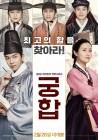 [넥스트위클리] 이승기X심은경 '궁합' 첫 공개 外