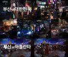 '블랙팬서', 리얼 부산 촬영 영상 공개..'부산팬서'