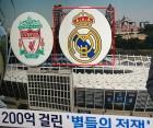 MBC·KBS에 이어 MBN '뉴스8'에 '일베' 이미지 등장