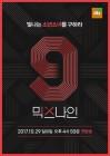 '믹스나인', 시청률 아쉬워? TV화제성 2위..1위 '워너원고'