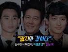 "[Oh!쎈 탐구] ""짧지만 강하다"" 김수현→이정재, 특별출연의 좋은 예"