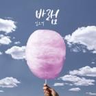 '슈스케6' 임도혁, 싱어송라이터 컴백..첫 시작은 '바램'
