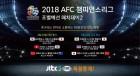 JTBC, K리그팀 AFC 챔피언스리그 2차전 단독 중계