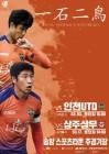 강원, 2018시즌 3월 3일 홈 개막전 티켓 예매 돌입