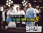 [Oh쎈 탐구] '하얀거탑' 못지 않아..다시 보고픈 의학 드라마 8