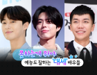 [Oh쎈 탐구]이승기-박서준-박보검..못하는게 뭐니?