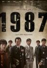 [Oh 재팬] '1987', '1987-한 투쟁의 진실'로 日 관객 만난다…9월 8일 개봉