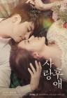 """박시후·윤은혜 측, """"'사랑후애' 개봉 4월 아니다..현재 협의중""""[종합]"""